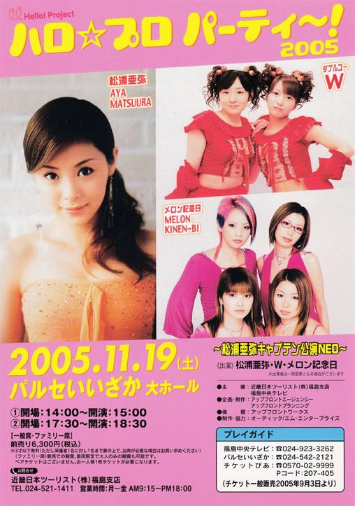 ハロ☆プロ パーティ~!2005