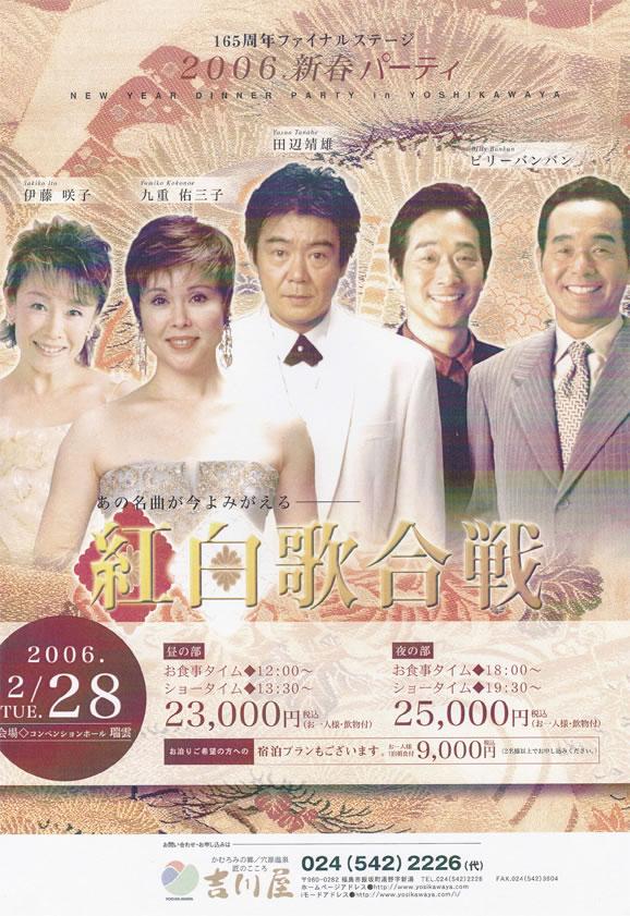 2006 新春パーティ 紅白歌合戦