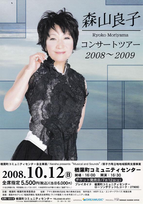 森山良子コンサートツアー 2008~2009