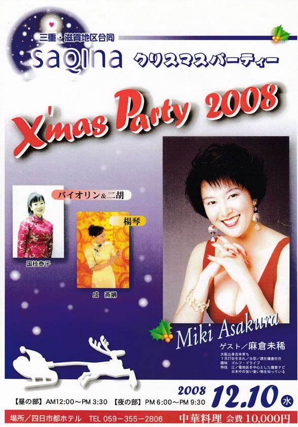 X'mas Party 2008