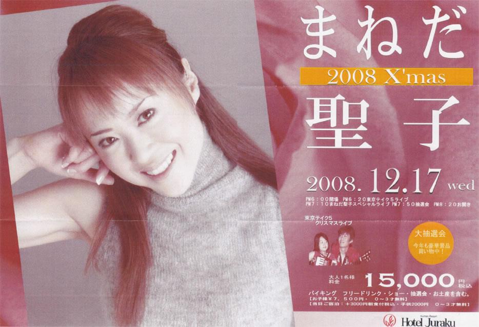 2008 X'mas