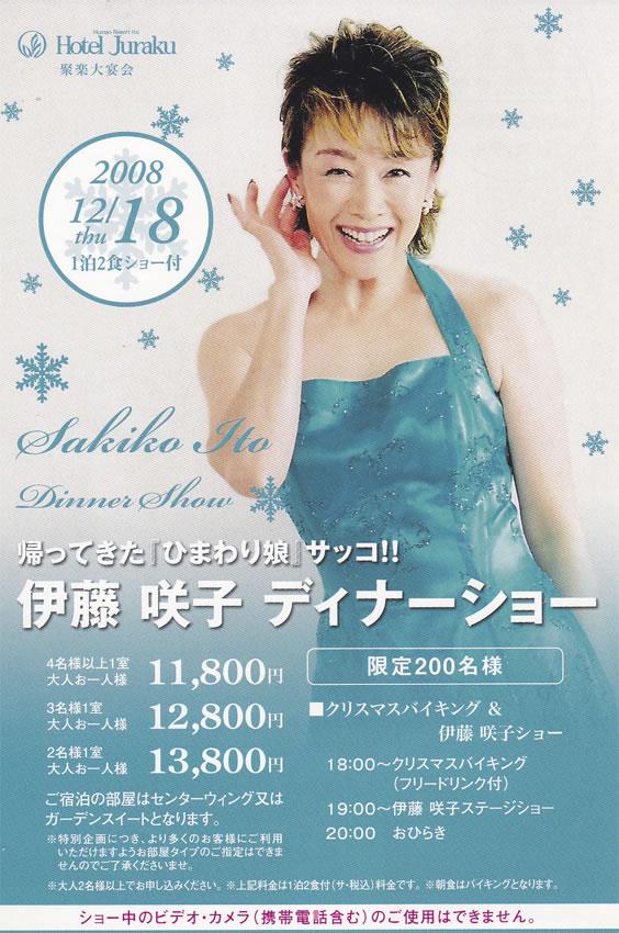 伊藤咲子ディナーショー