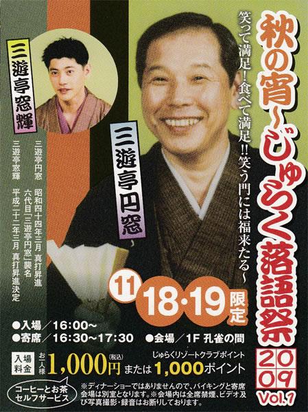 秋の宵~じゅらく落語祭2009