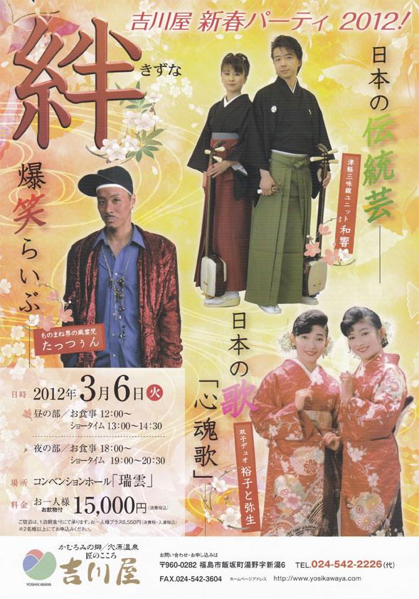 吉川屋 新春パーティ 2012
