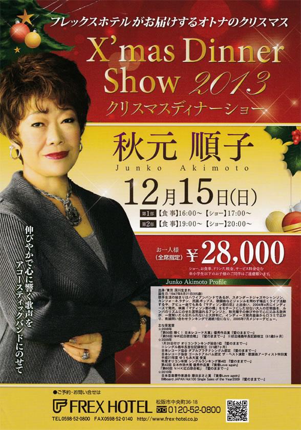 クリスマスディナーショー 2013