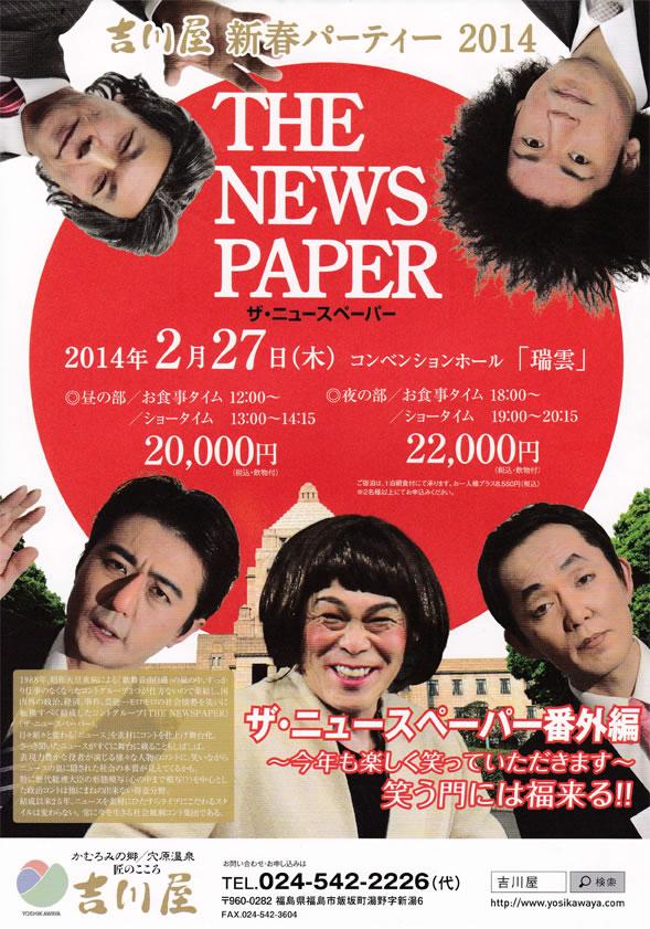新春パーティー 2014