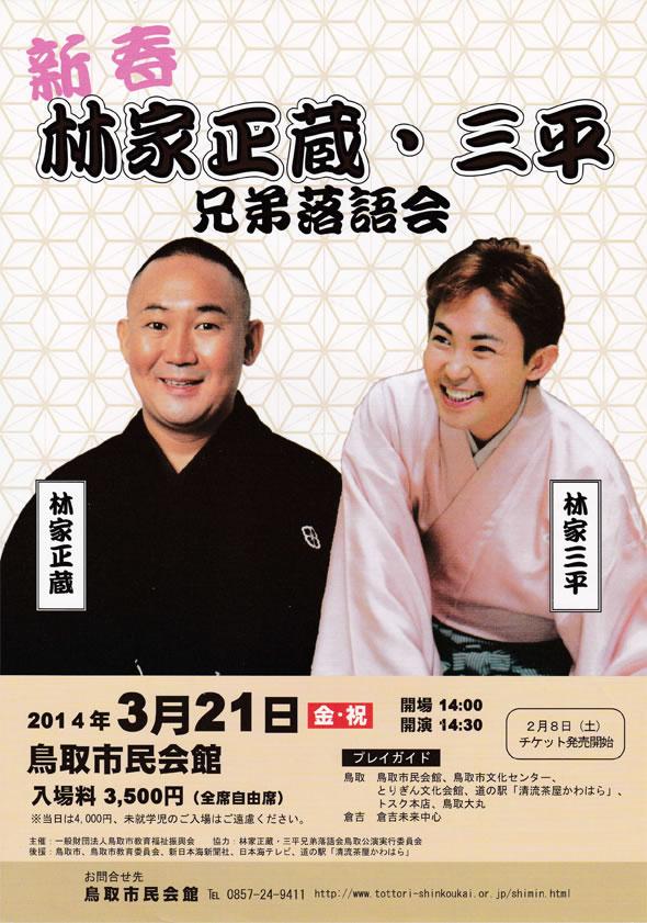 新春 林家正蔵・三平 兄弟落語会