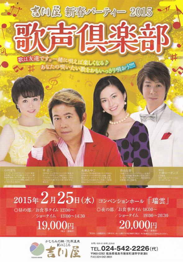 新春パーティー2015 歌声倶楽部