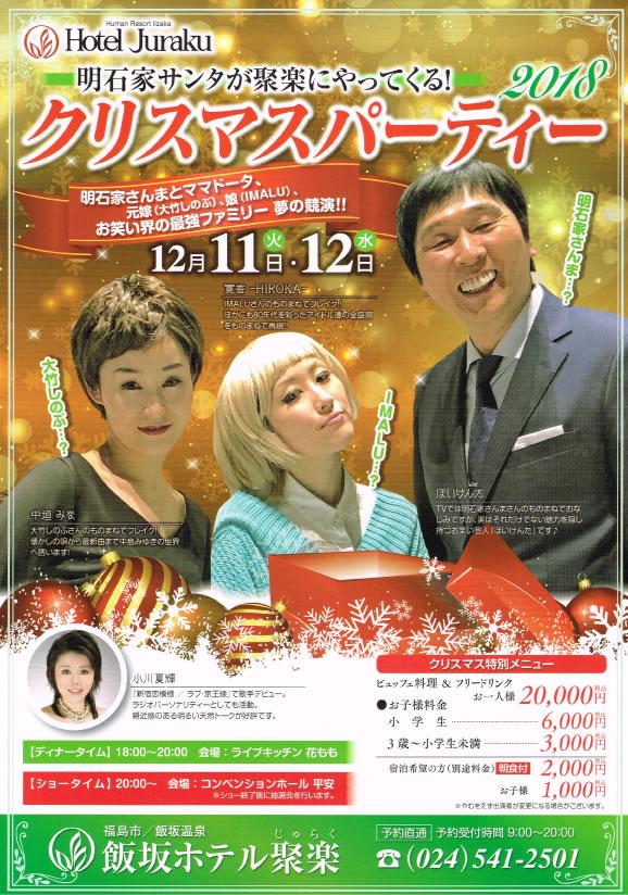 飯坂ホテル聚楽Xmasパーティー