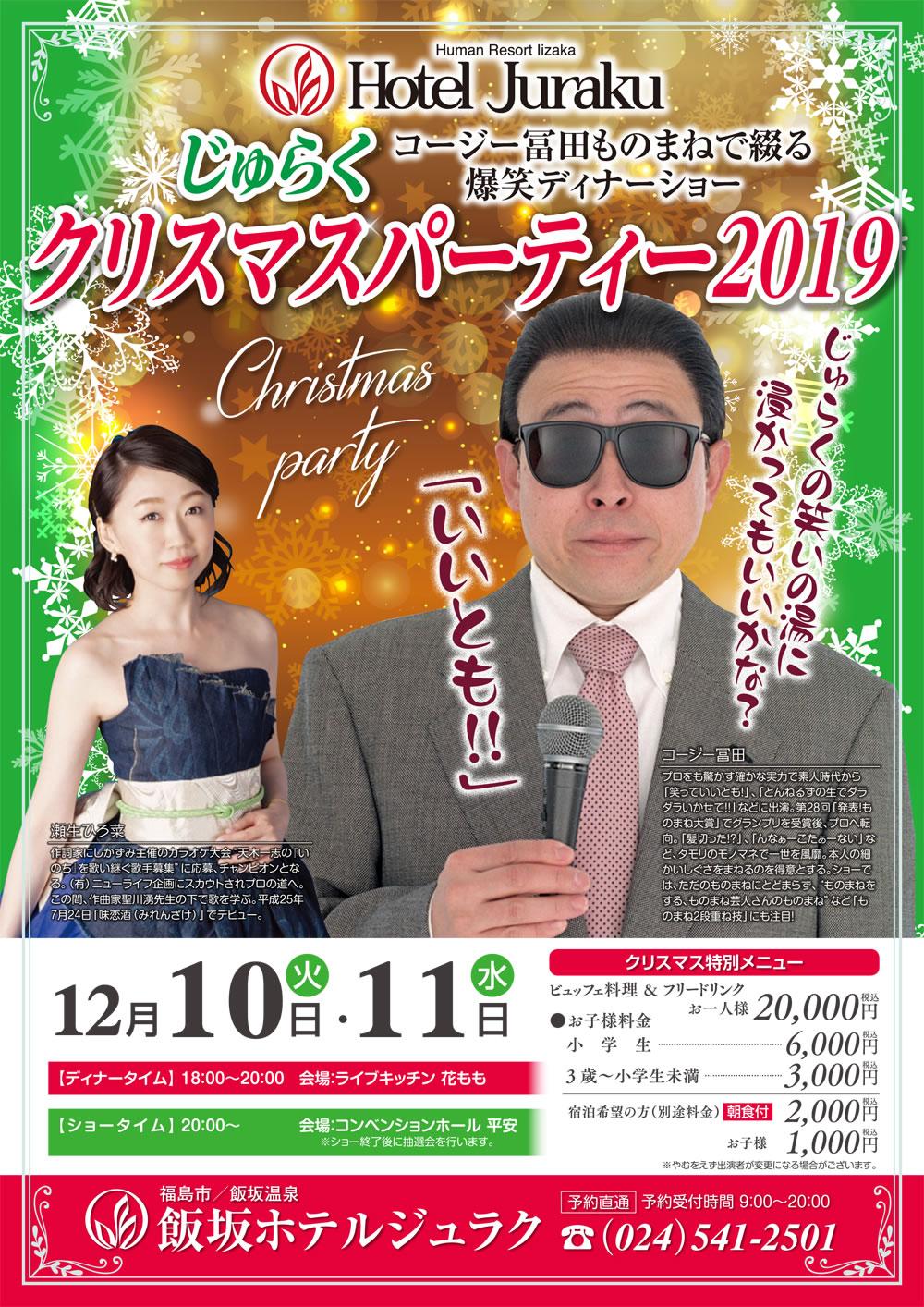 じゅらくクリスマスパーティー2019