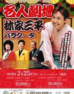 吉川屋新春パーティー2016