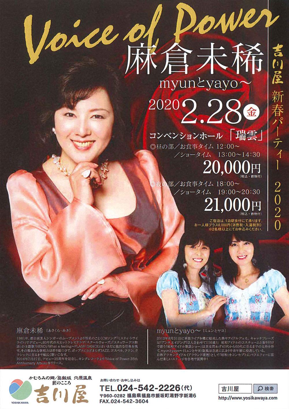 吉川屋新春パーティー2020
